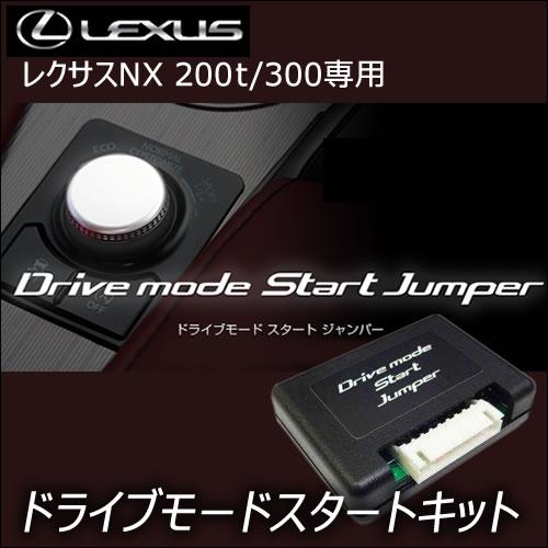 レクサス NX専用 ドライブモード スタートジャンパー