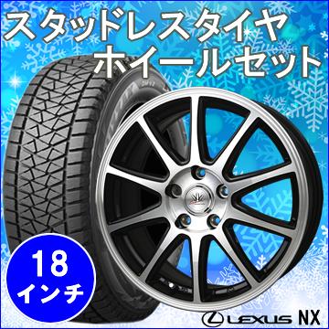レクサス NX用 スタッドレスタイヤ ホイール付きセット(18インチ・ガビアル)