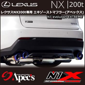 レクサスNX200t専用 エキゾーストマフラー(アペックス)