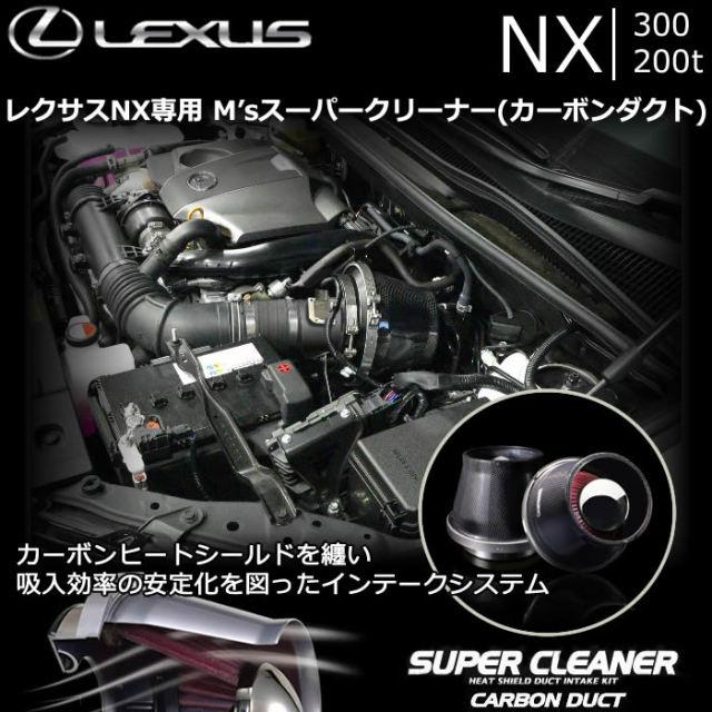 レクサス NX 300/200t専用 M's スーパークリーナー(カーボンダクト)