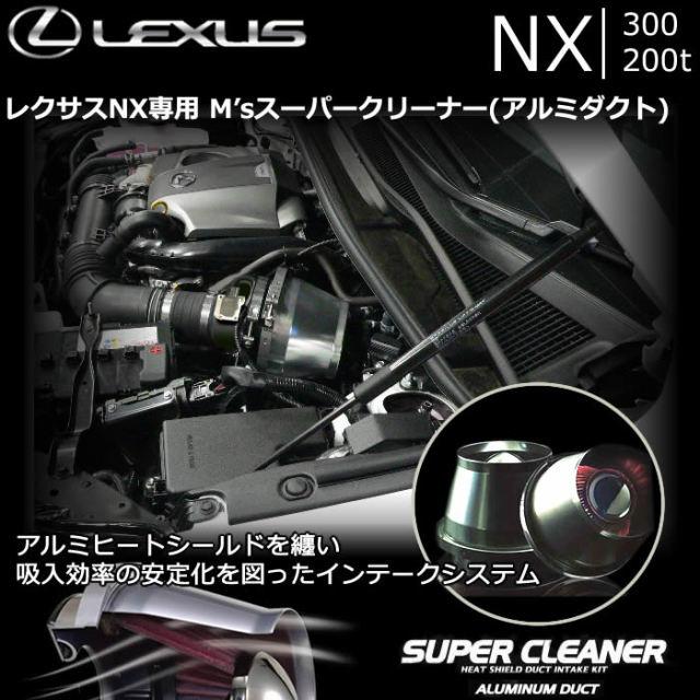 レクサス NX 300/200t専用 M's スーパークリーナー(アルミダクト)