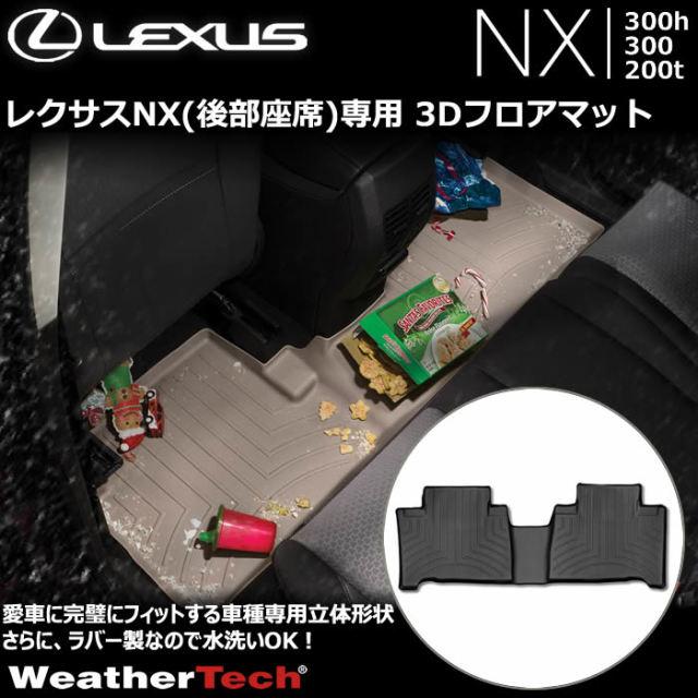 レクサス NX(後部座席)専用 3Dフロアマット