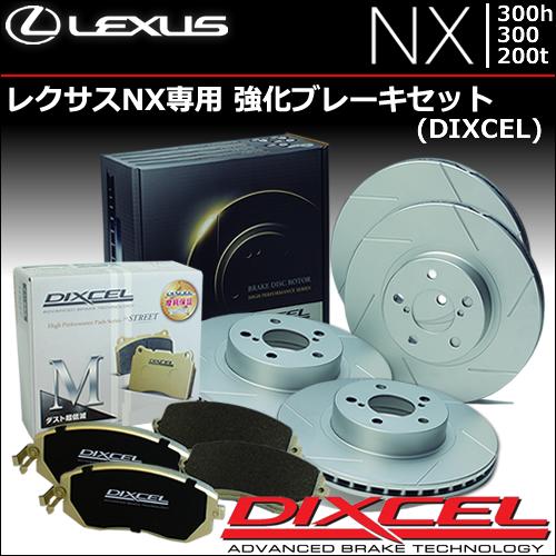 レクサスNX専用 強化ブレーキセット (ディクセル)