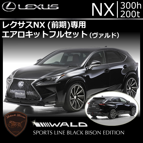 レクサス NX(前期)専用 エアロキットフルセット(ヴァルド)