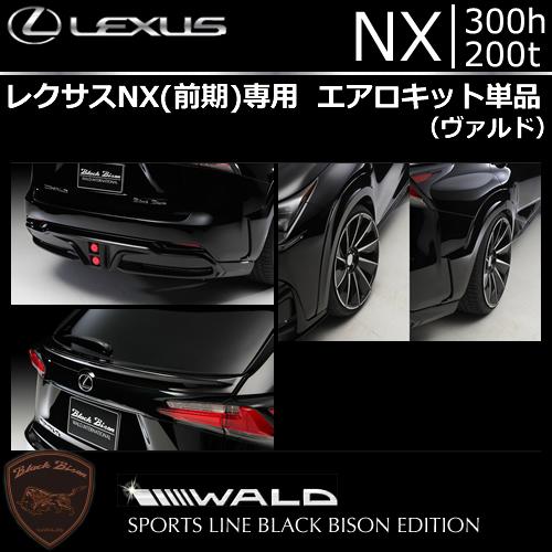 レクサス NX(前期)専用 エアロキット単品(ヴァルド)