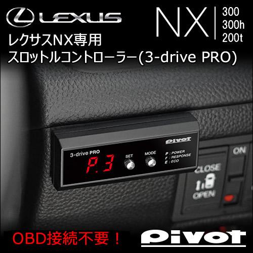 レクサス NX専用 スロットルコントローラー(3-drive PRO)