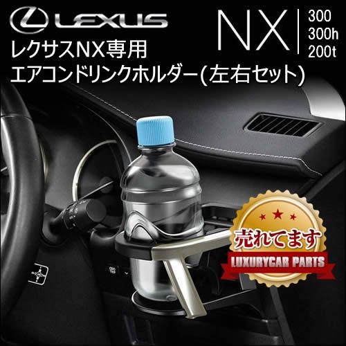 レクサス NX専用 エアコンドリンクホルダー(左右セット)