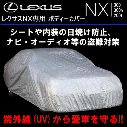レクサス NX専用 ボディーカバー