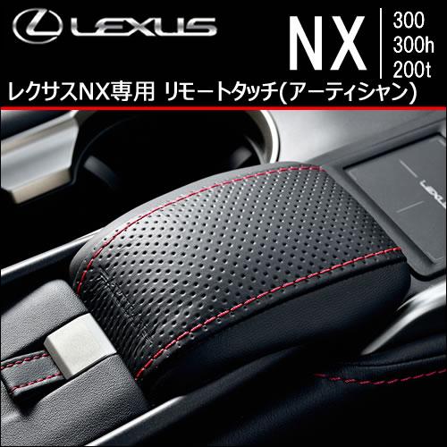 レクサス NX専用 リモートタッチ(アーティシャン)