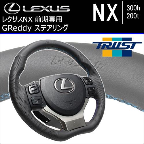 レクサスNX 前期専用 GReddy ステアリング
