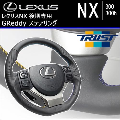 レクサスNX 後期専用 GReddy ステアリング