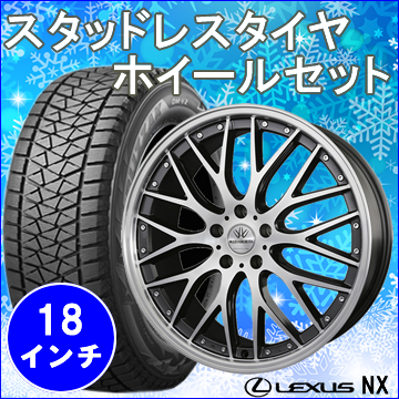 レクサス NX用 スタッドレスタイヤ ホイール付きセット(18インチ・マルチフォルケッタ/GM)