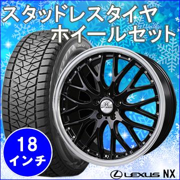 レクサス NX用 スタッドレスタイヤ ホイール付きセット(18インチ・マルチフォルケッタ/BK)