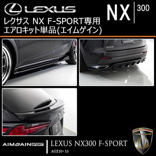レクサス NX F-SPORT(後期)専用 エアロキット単品(エイムゲイン)