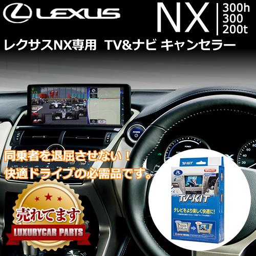 レクサス NX専用 テレビ&ナビ キャンセラー