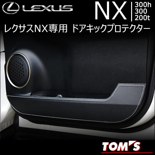 レクサス NX専用 TOM'S ドアキックプロテクター