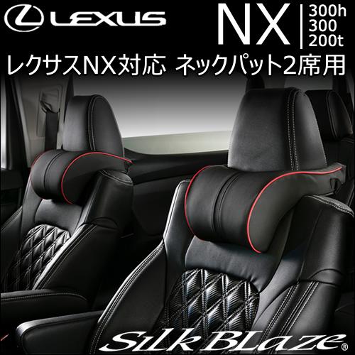 レクサス NX対応 SilkBlaze ネックパット2席用