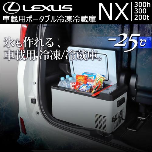 レクサスNX対応 車載用ポータブル冷凍冷蔵庫