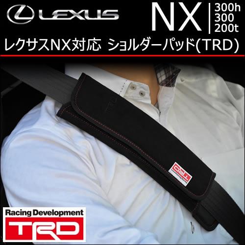 レクサス NX対応 ショルダーパッド