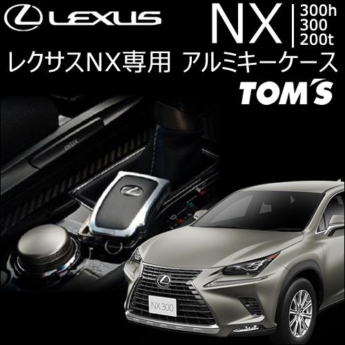 レクサス NX専用 TOM's アルミキーケース