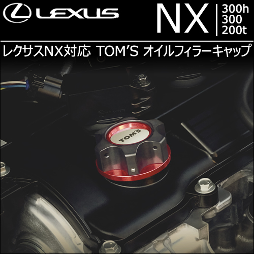 レクサス NX対応 TOM'S オイルフィラーキャップ
