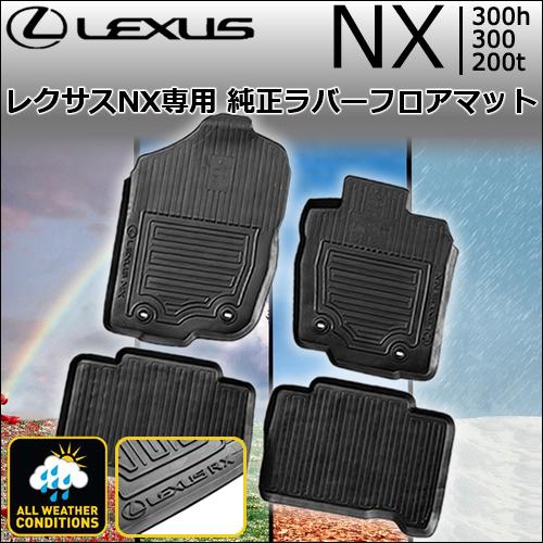 レクサス NX専用 純正ラバーフロアマット