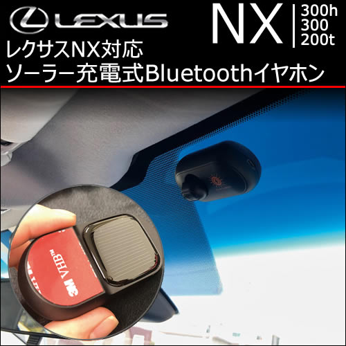 レクサス NX対応 ソーラー充電式Bluetoothイヤホン