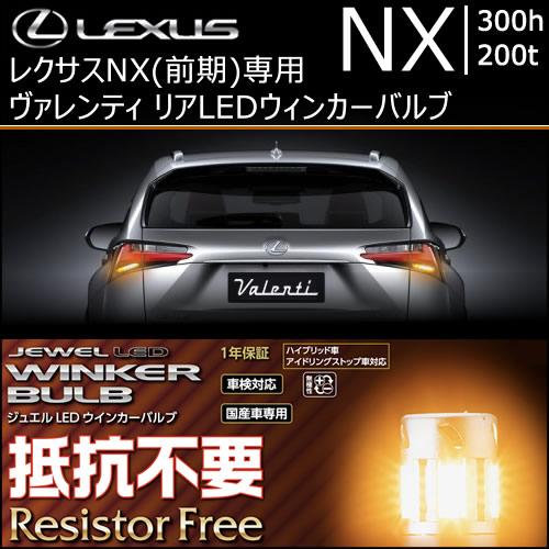 レクサス NX(前期)専用 ヴァレンティ リアLEDウィンカーバルブ(抵抗内蔵)
