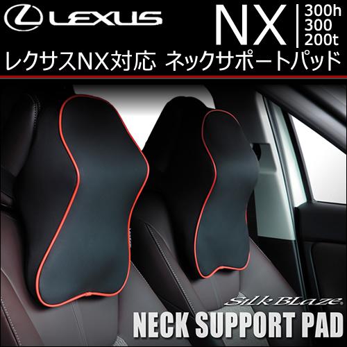 レクサス NX対応 SilkBlaze ネックサポートパッド2席用