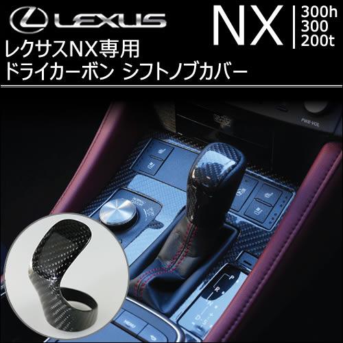 レクサス NX専用 ドライカーボン シフトノブカバー