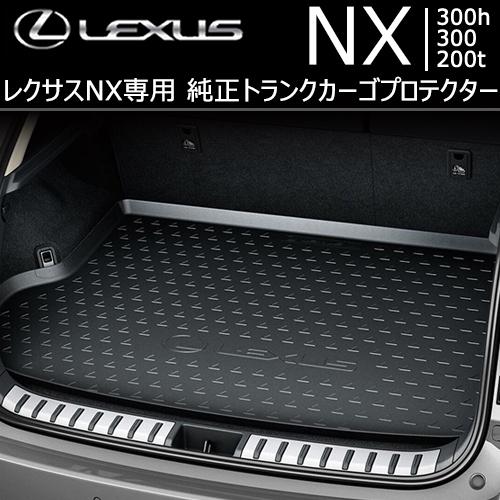 レクサス NX専用 純正トランクカーゴプロテクター