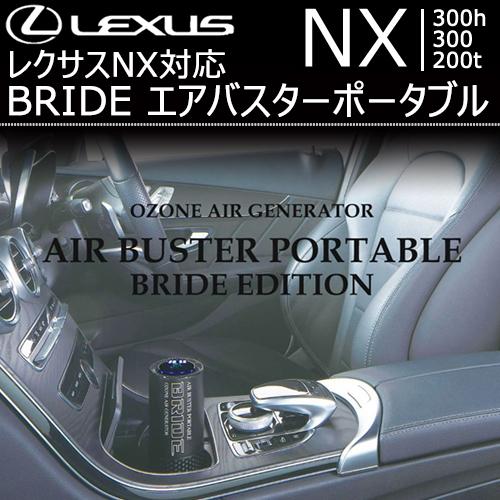 レクサス NX対応 BRIDE エアバスターポータブル