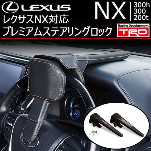レクサス NX対応 TRD×モデリスタ プレミアムステアリングロック