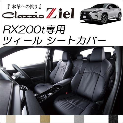 レクサス RX 200t専用 クラッツィオ シートカバー ツィール