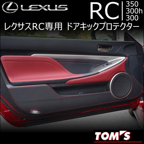 レクサス RC専用 TOM'S ドアキックプロテクター