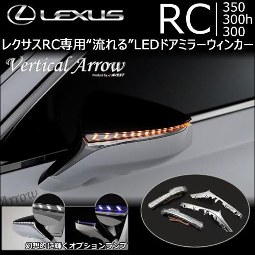 """レクサス RC専用 """"流れる""""LEDドアミラーウインカー"""