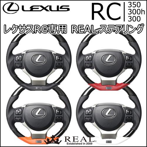 レクサス RC専用 REAL ステアリング