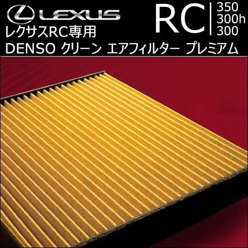 レクサス RC専用 DENSO クリーン エアフィルター プレミアム