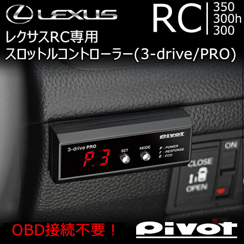 レクサス RC専用 スロットルコントローラー(3-drive PRO)