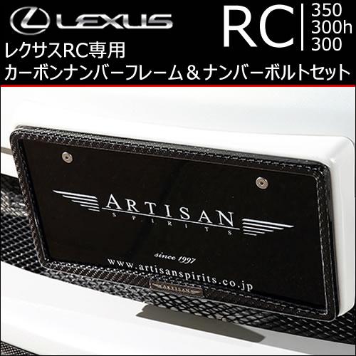 レクサス RC専用 カーボンナンバーフレーム&ナンバーボルトセット