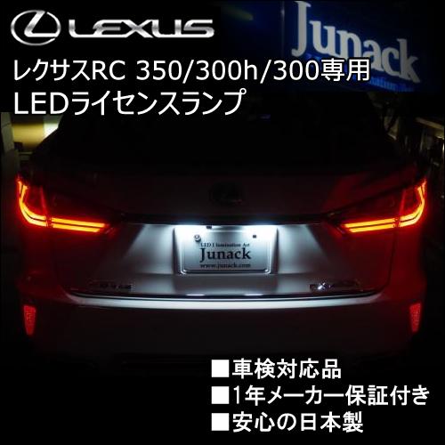 レクサス RC専用 LEDライセンスランプ(ジュナック)