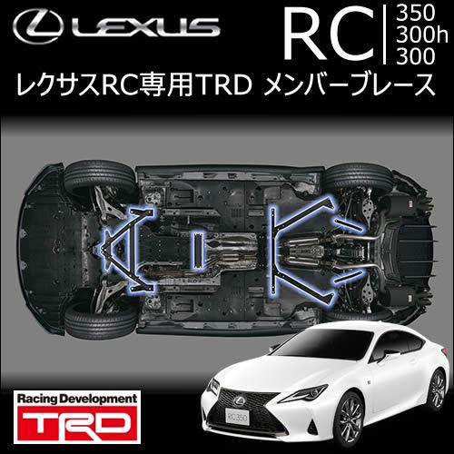 レクサス RC専用 メンバーブレース(TRD)