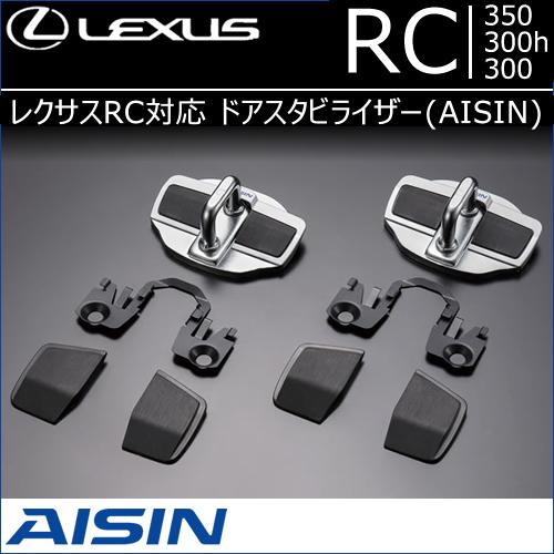 レクサス RC対応 ドアスタビライザー(AISIN)