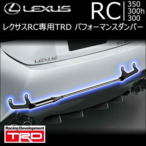 レクサス RC専用 TRD パフォーマンスダンパー
