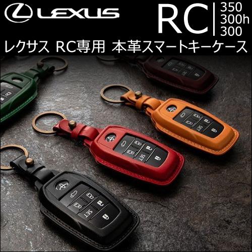 レクサス RC専用 本革スマートキーケース