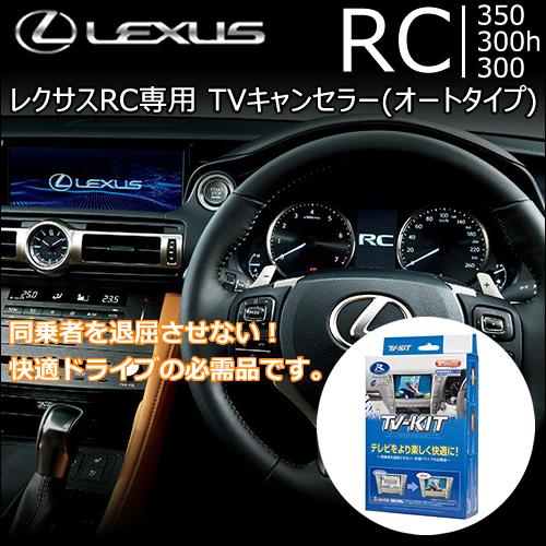 レクサス RC専用 テレビ&ナビ キャンセラー