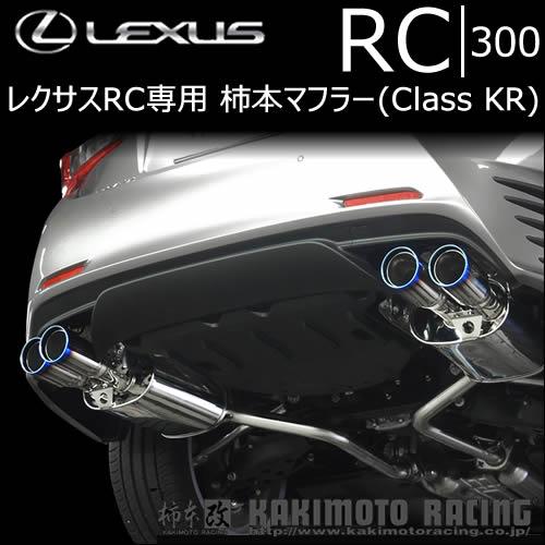 レクサスRC 300専用 柿本マフラー(Class KR)