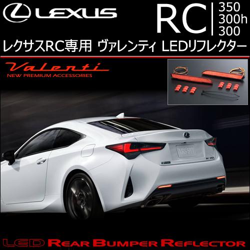 レクサス RC専用 ヴァレンティ LEDリフレクター