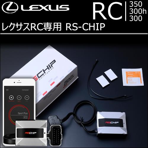 レクサス RC専用 RS-CHIP