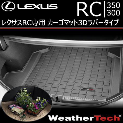 レクサスRC専用 カーゴマット3Dラバータイプ